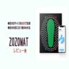 【ZOZOMATレビュー】無料で正確な足サイズ・形・相性のいい靴がわかる!