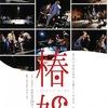 フィジカルシアター『椿姫』観劇