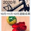 記録 2020年10月・11月・12月運動成果