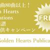 【あと約1週間】楽譜PDF 無料提供キャンペーン