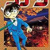 11月2日【新刊漫画】名探偵コナン95巻・ゼロの日常2巻・犯人の犯沢さん3巻・から紅の恋歌1巻【kindle電子書籍】
