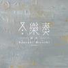 【Release】冬樂奏 - 前夜 -