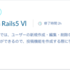 Ruby on Rails プロゲート VI