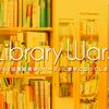 いまさら「図書館戦争シリーズ」に夢中になってしまった話