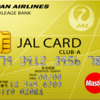 JGC会員になるためのJALカード取得について。発行までにかかる時間は?