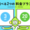 ソフトバンクが「LINEMO」の3GBプランを発表した理由