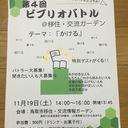 若桜街道ビブリオバトル・読書会