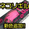 【ファットラボ】人気ギル型ビッグベイト「ネコソギル LL」に新色追加!通販有