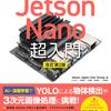 好評につき「Jetson Nano 超入門」改訂第2版が4/21発売予定です