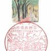 【風景印】板橋高島平郵便局(2020.3.27押印、終日印)