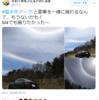 【超レア現象】長野県など広範囲で『環水平アーク』&『ハロ現象』がコラボ!!ただ、環水平アークは東日本大震災・小笠原沖地震の前にも目撃情報が!まさか『南海トラフ巨大地震』の前兆じゃないよね!?