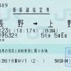 かがやき532号 新幹線指定券