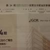 グローバル・ワン不動産投資法人 分配金(第34期)