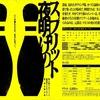 劇団4ドル50セント 週末定期公演Vol.1「夜明けのスプリット」