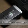 dodocool 無線LANアダプター N300 レビュー | 手軽に無線LAN