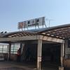 春の18きっぷ 富士山&身延線(2)