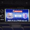 【観戦記】2021 J1 第8節 横浜F・マリノス ー セレッソ大阪