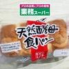 業務スーパー「天然酵母食パン」を食べた感想。コスパ最高の人気商品!