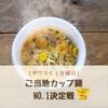 【ザワつく!金曜日】ご当地カップ麺No.1決定戦