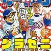 【新連載漫画】ガカバッカ/赤堀君 @週刊モーニング48号