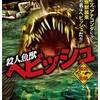 映画感想:「殺人魚獣 ヘビッシュ」(45点/モンスター)