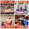 【相撲観戦】国技館・2階席チケット値段は?見やすい?子連れレポ!