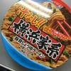 サッポロ一番の「汁なし!!横浜家系豚骨しょうゆラーメン」が美味しかった