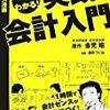 ブックレビュー/実践!会計入門