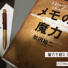 魔力を超える熱量/「メモの魔力」前田裕二