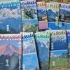 雑誌「日本百名山」、バックナンバーを大人買い