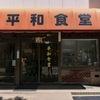 【平和食堂】豊橋駅前で激安の定食屋を発見