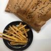 COREDO室町2『日本橋芋屋金次郎』の揚げたて芋けんぴ。オリーブオイルを使った油の旨み満載の芋けんぴ。