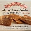 【業務スーパー】アーモンドバタークッキーを買いました