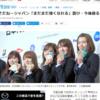 ああ、特異なメディア朝日新聞の中のさらに特異な恐ろしき獅子身中の虫高橋純子記者よ
