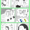 【ノンフィクション】カニの胆石日記 手術編②