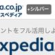 Expediaで「キャンセル不可」のホテル予約をキャンセルした結果、運良く返金された話
