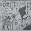 週刊少年ジャンプ(2013年43号)の感想