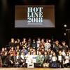 全12アーティストが熱いライブを繰り広げたHOTLINE2018ジャパンファイナルをレポート!