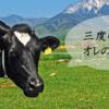 【牛乳】風呂上りに飲む「八ヶ岳牛乳」が最高すぎる!(宅配/値段/通販情報)八ヶ岳連峰の美味しい乳製品を楽しむ!