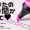 【週刊E&A】アンケートご協力のお願い