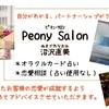 【出展者紹介】Peony Salon