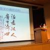 小泉正弘院長が国立台湾大学にて招待講演を行いました。