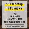 SST Meetup 今年もやります!