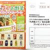 イオン九州&くばら久原醤油共同企画|九州産メイン旬のお野菜プレゼントキャンペーン