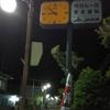 2017BRM527神奈川400興津クラシックを走ってきたよ 当日編その2