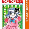 10月30日【無料漫画】ねこ・ねこ・幻想曲・ひよ恋【kindle電子書籍】