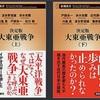 コロナ禍への日本の統治体制のことを考えさせられました:読書録「決定版 大東亜戦争」