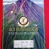 富士山の麓、馬返から登頂しました。