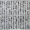 韓国挺対協と連携している北原みのりが展示販売していた「3D作者のろくでなし子」が有罪確定!