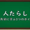 【 「人たらし」田中角栄に学ぶ3つのポイント 】
